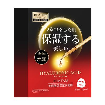 【拍一发二】JOMTAM/ 玖美堂玻尿酸保湿面膜 提亮肤色