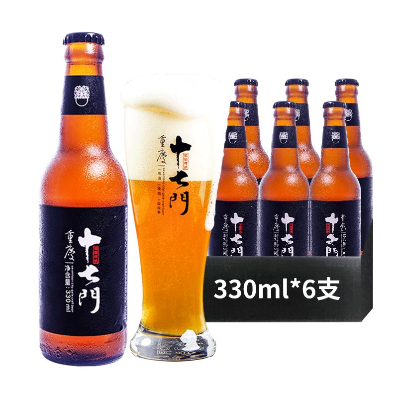 重庆十七门精酿啤酒整箱330ml白啤