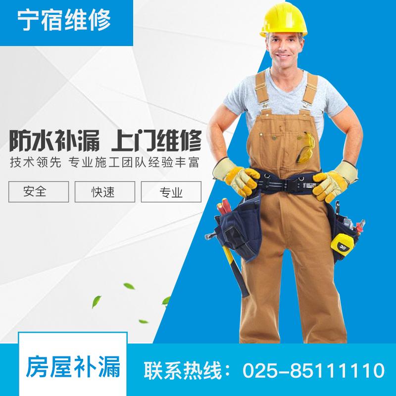 。南京防水补漏房屋漏水维修公司阳台屋顶楼顶外墙窗户卫生间堵施