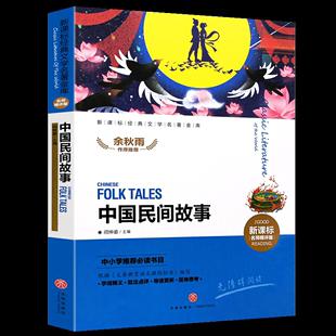 中国民间故事五年级上册精选精美