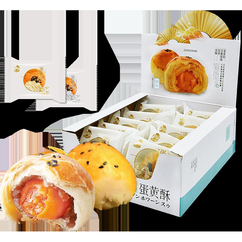 食滋源嘉品麦丰500g礼盒装蛋黄酥