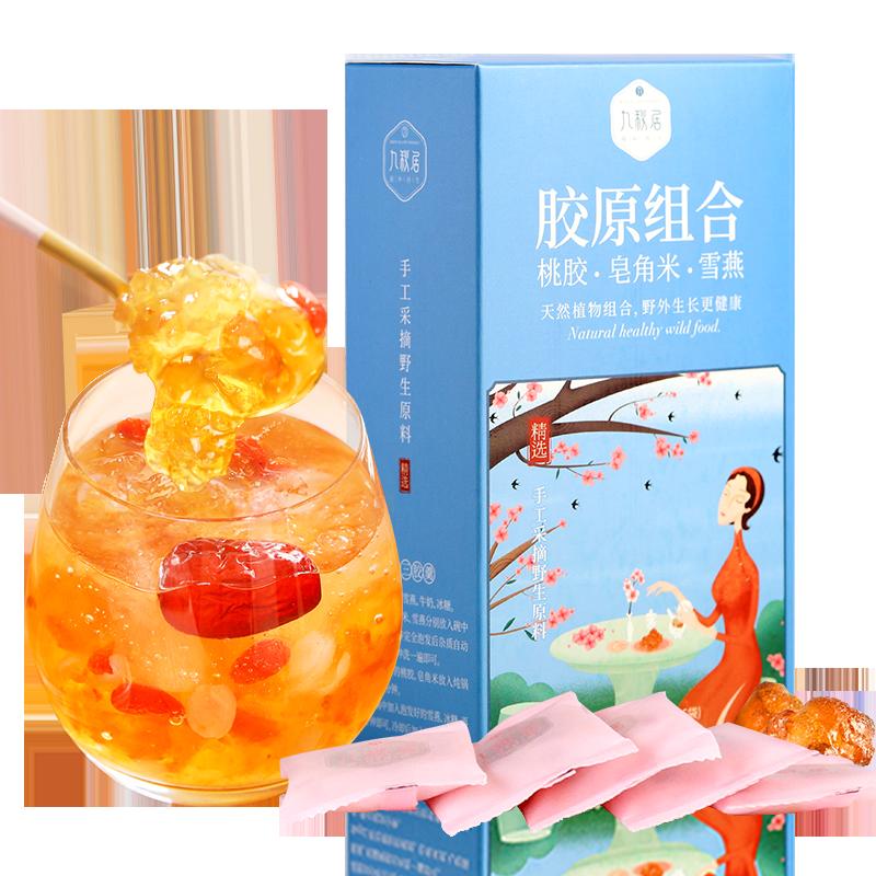 【九秋居】桃胶雪燕皂角米组合144g