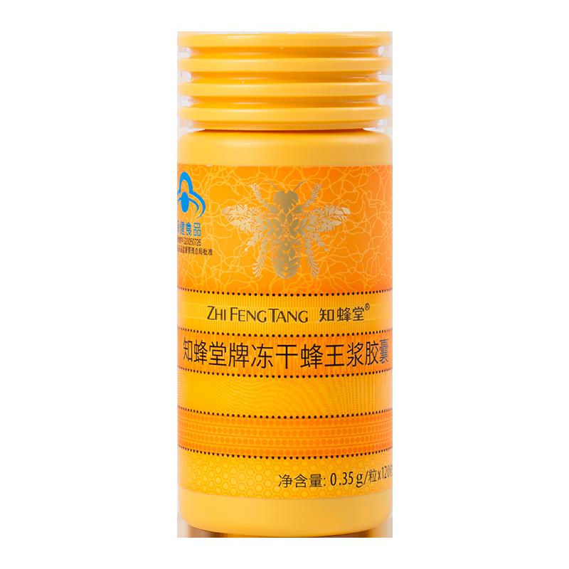 知蜂堂牌蜂王浆冻干粉胶囊纯天然正品营养调节免疫力120粒