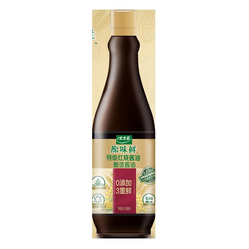 【拍两件】太太乐原味鲜红烧酱油900ml*2