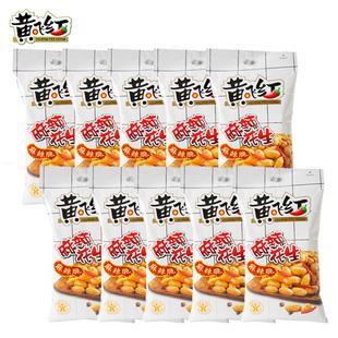 山東欣和黃飛紅麻辣花生70g克 *10包 休閒零食品小吃黃飛鴻花生米
