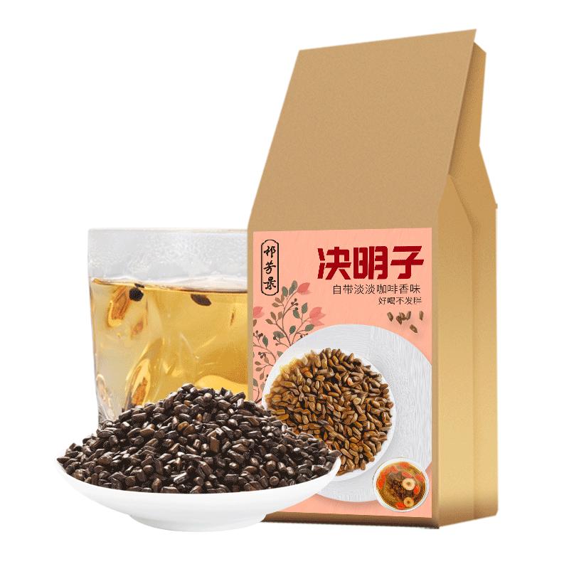 祁芳最 熟决明子炒制决明子茶花茶宁夏可泡茶袋装共250g