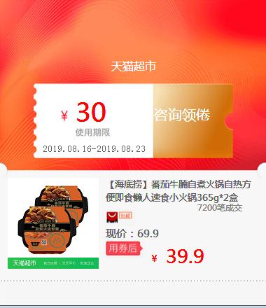 【海底捞】番茄牛腩自煮火锅自热方便即食懒人速食小火锅365g*2盒五折促销