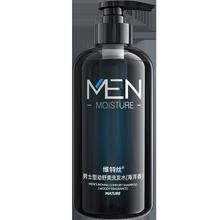 【维特丝】古龙香男士洗发水500ml