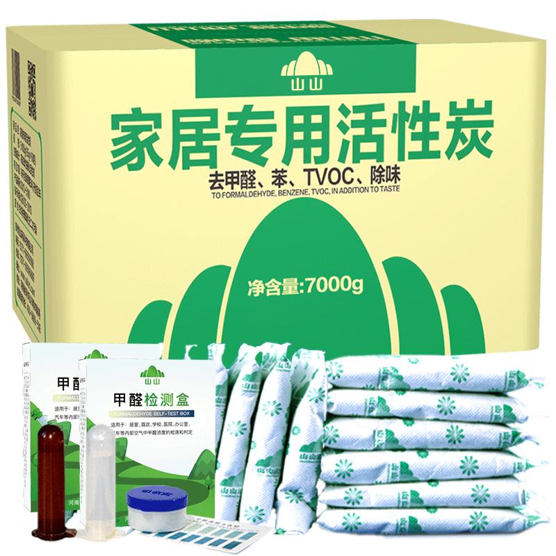 活性炭除甲醛除味新房竹炭包去味家用装修吸甲醛神器碳清除剂室内