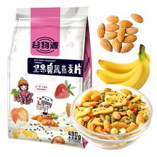 【买1送1】坚果果蔬燕麦片480g*2袋