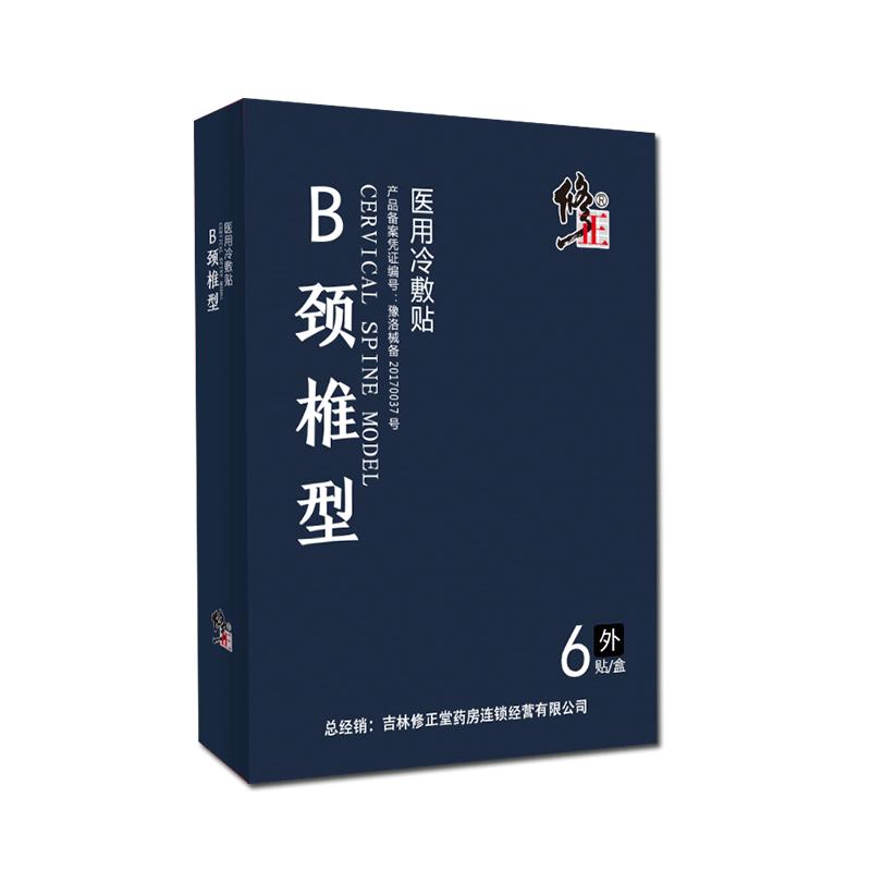 【修正】手麻头晕颈椎疼痛药膏贴3盒