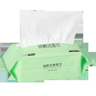 500片一次性洗脸巾女纯棉洁面巾