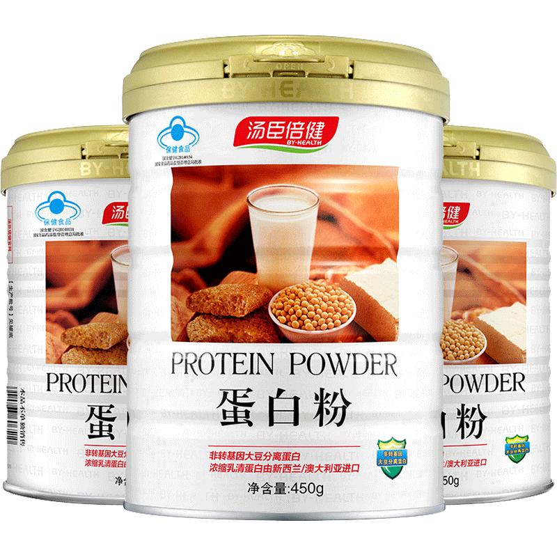【苏宁易购】汤臣倍健蛋白粉2瓶