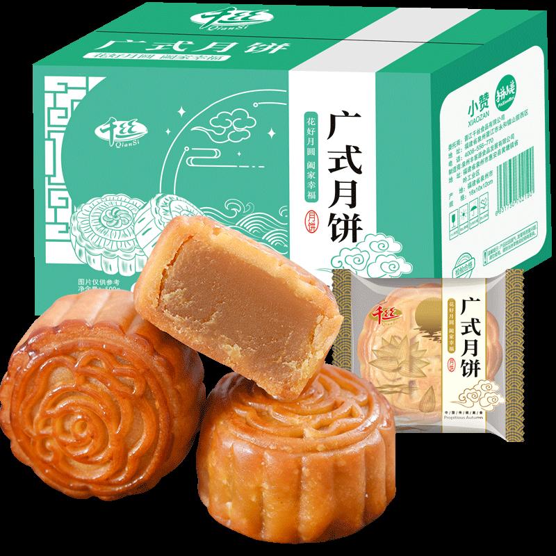 广式月饼蛋黄莲蓉多口味中秋送礼