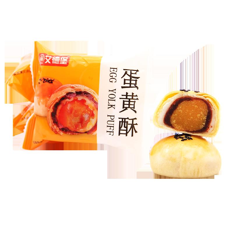 【吃货必备】蛋黄酥5枚330g