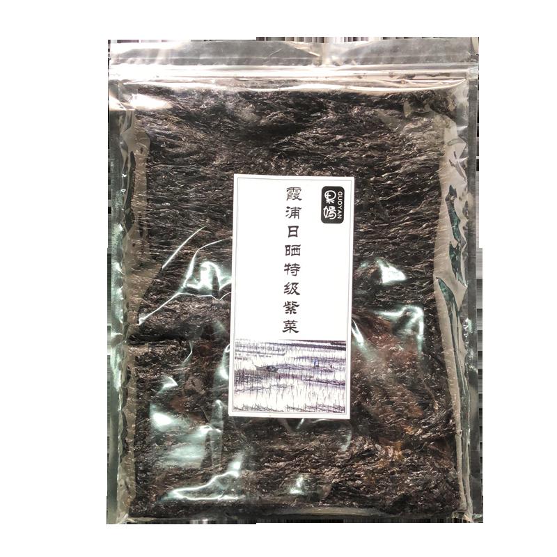 霞浦特级头水紫菜80G装 无沙免洗紫菜干货 海苔紫菜(拍3份250G)