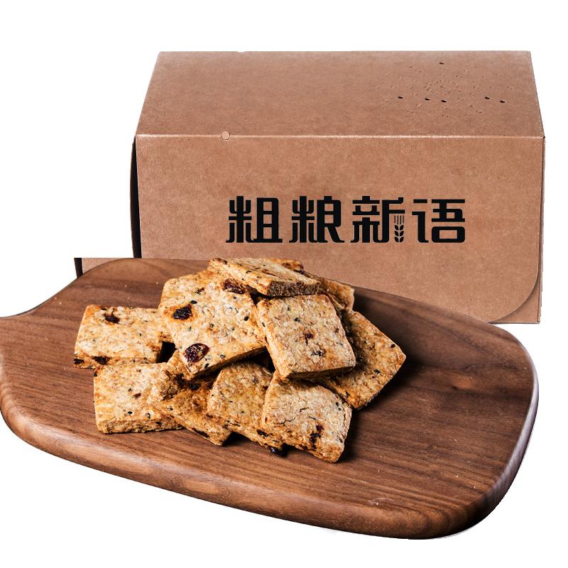 【粗粮新语】健身真全麦粗粮饼干粮代餐早餐杂粮糕点小包装即食