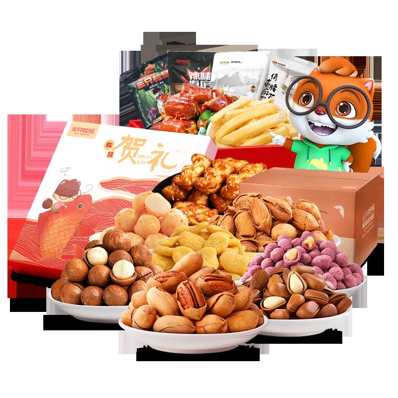 【三只松鼠_零食大禮包】網紅爆款堅果零食小吃散裝食品送人禮物