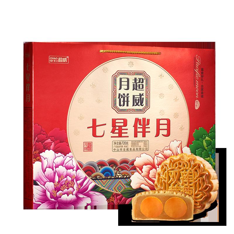 蛋黄莲蓉广式月饼礼盒55g*6枚
