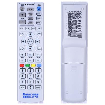包邮!贵州广电数字有线遥控器