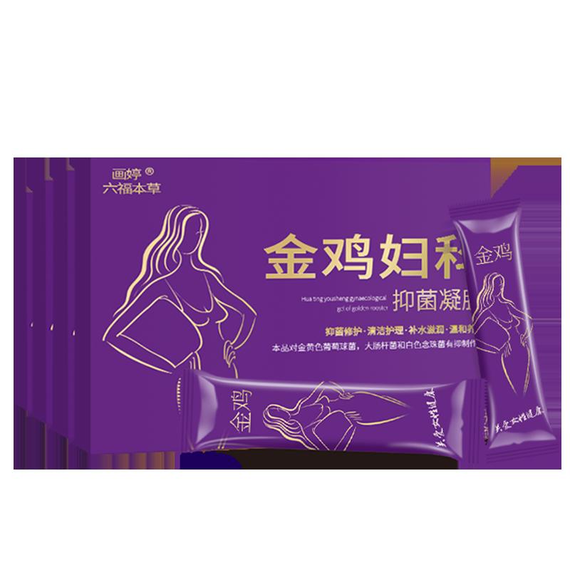 妇科凝胶正品妇用洗液私处护理宫颈烂糜用药私护抑菌�q菌性炎阴女