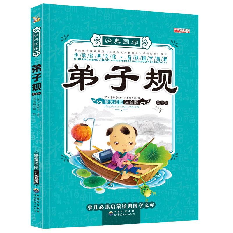 【学校指定版】弟子规正版早教课外书