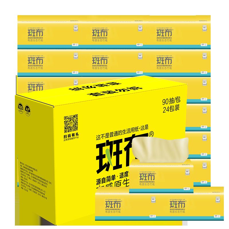 斑布本色BASE系列抽纸3层90抽24包整箱装