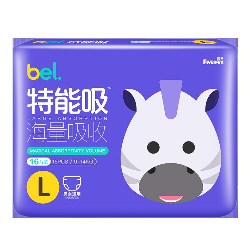五羊特能吸婴儿纸尿裤宝宝超薄透气尿不湿拉拉尿裤S/M/L/XL/XXL码