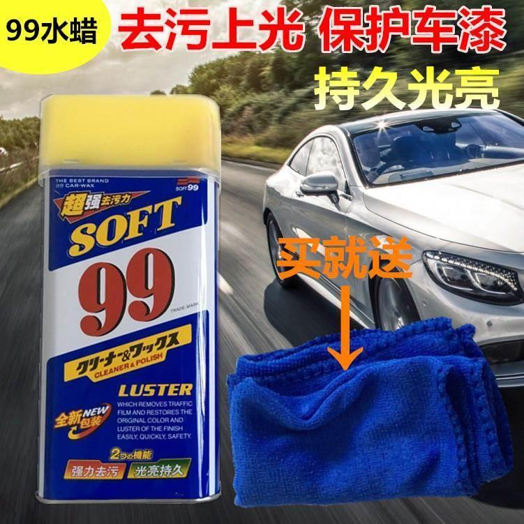 99蜡去污水蜡水龙头抛光蜡保养油汽车蜡擦水龙头蜡油清洁剂划痕蜡
