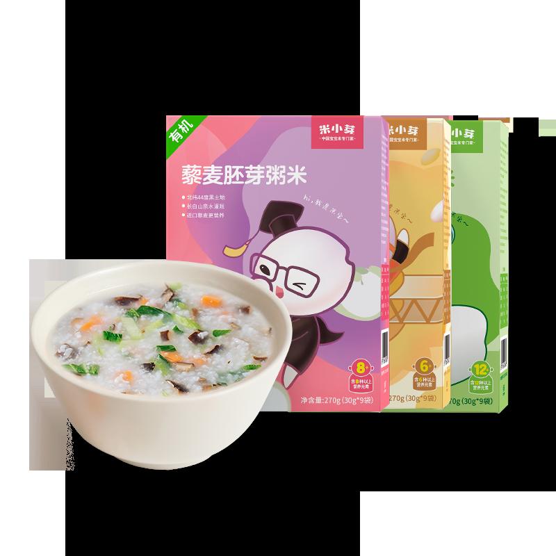 米小芽有机胚芽米谷物新米大米粥宝宝儿童营养米