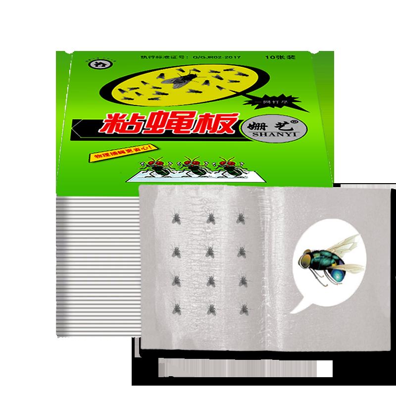 【50张】姗艺灭粘蝇纸苍蝇板