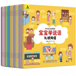正版宝宝学说话语言启蒙书18故事书