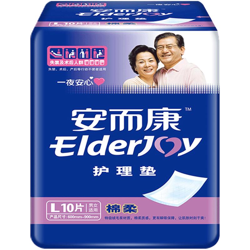 安而康成人护理垫隔尿产褥垫产妇老年人老人用6090尿不湿安尔康L