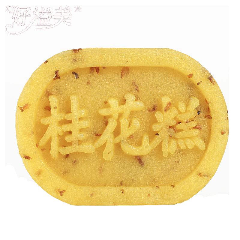 好溢美桂花糕绿豆糕传统糕点老式正宗好吃的零食小吃糯米休闲食品