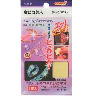 日本进口金银首饰清洁布手表戒指项链翻新绒布银饰抛光布擦银布