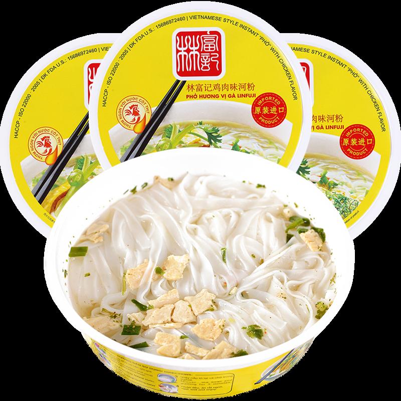 越南进口林富记鸡肉味河粉76g*3