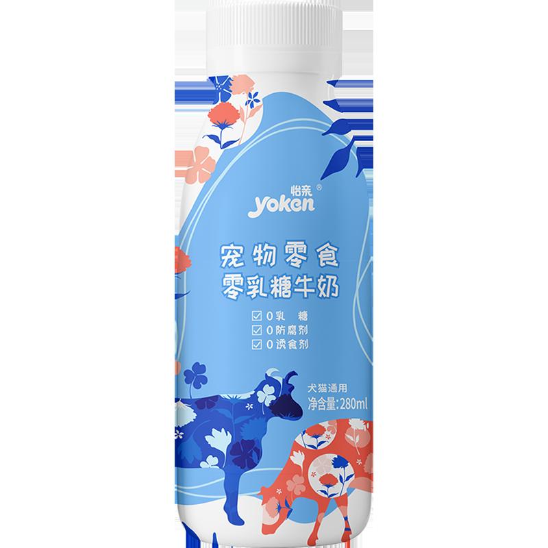 怡亲零乳糖宠物牛奶280ml*12瓶