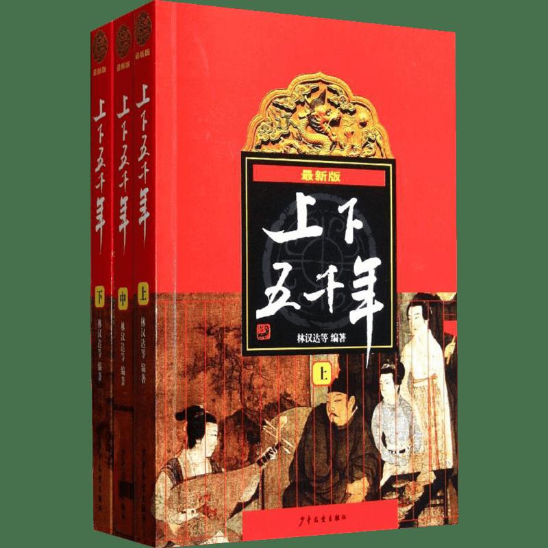 【张祖庆推荐】中华上下五千年全套三册