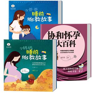 全3册协和怀孕大百科+必读怀孕书