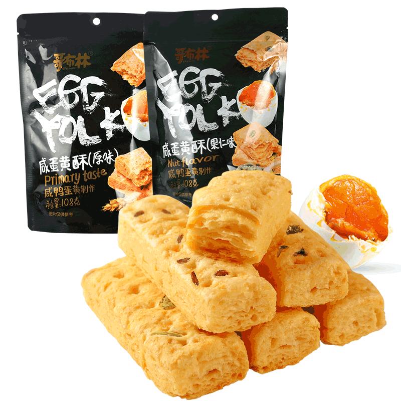 【哥布林】网红原味果仁味咸蛋黄酥