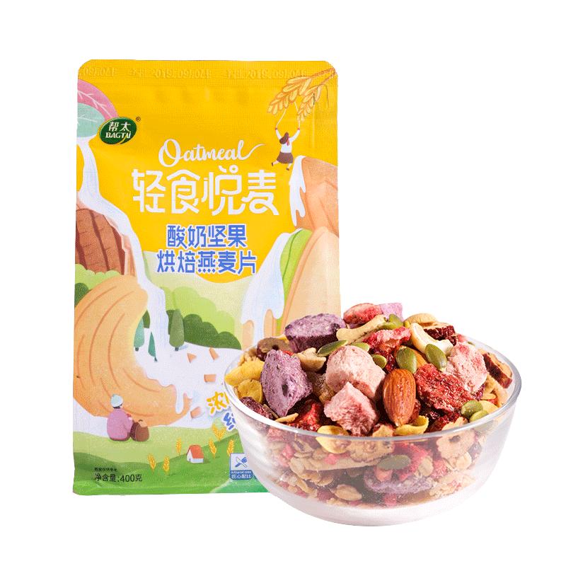 水果坚果燕麦片【帮太】即食早餐