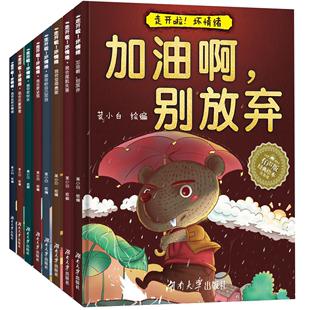 老师推荐宝宝情商培养全8册故事书