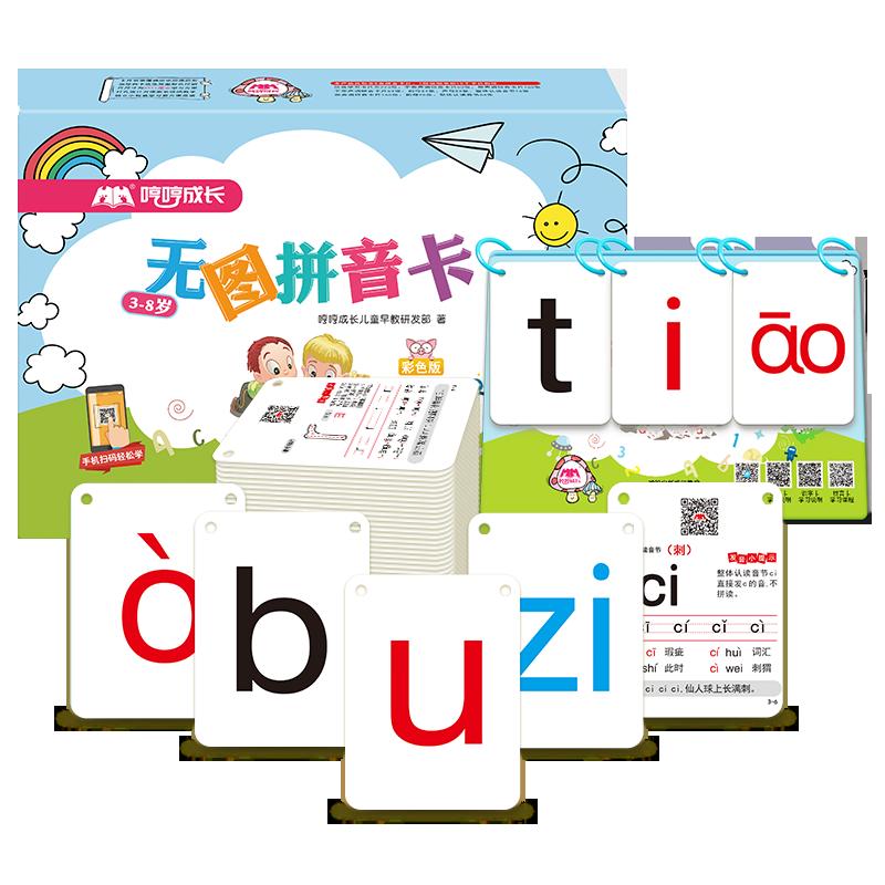 儿童早教趣味拼音卡片63张