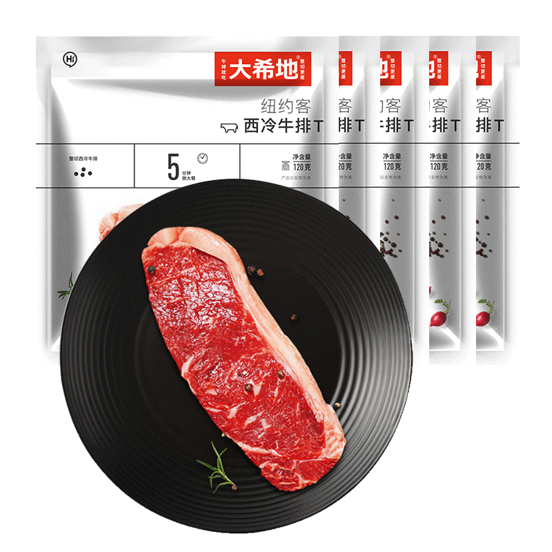 大希地西冷家庭牛排套餐原肉整切新鲜牛肉冷冻牛扒5袋装低脂
