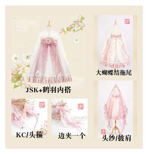 原創正品現貨 FS全套雲深花樹JSK中華風Lolita華麗洋裝花嫁連衣裙