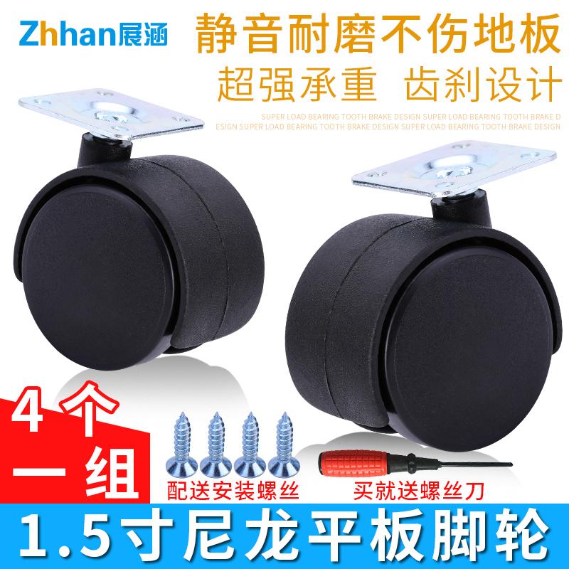 。4只1.5寸平板万向轮转椅轮子办公桌橡胶滚脚轮电脑配件家具滑轮