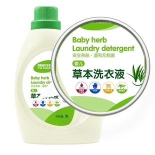 展望可爱多洗衣液婴幼儿草本宝宝装可在爱乐优品网领取3元天猫优惠券