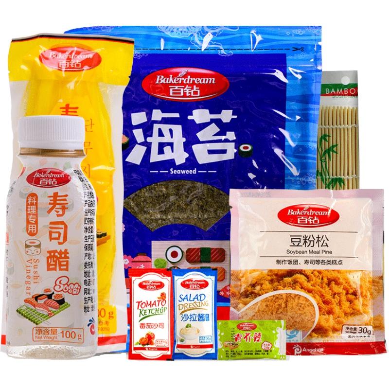做寿司工具套装初学者 寿司材料食材全套 紫菜包饭套餐竹帘海苔