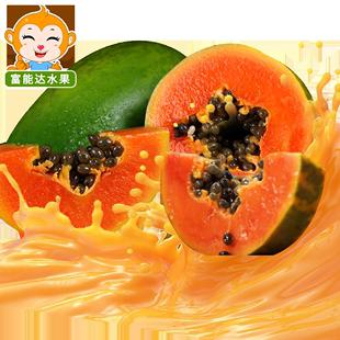 广西红心木瓜冰糖心牛奶木瓜新鲜水果当季水果试吃2个现摘大果