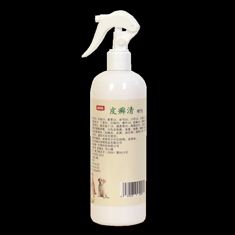 猫癣狗癣真菌喷剂猫咪狗螨虫皮肤病药浴宠物外用药喷雾脱毛脓皮症